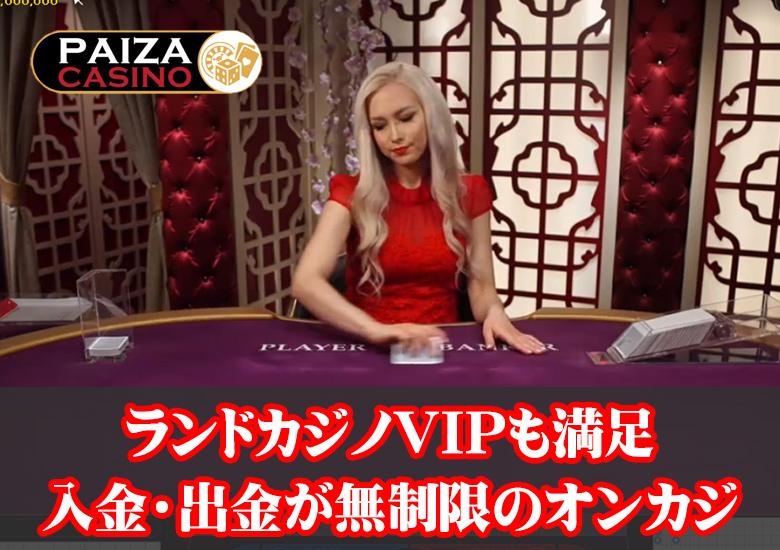 ランドカジノ VIP エルドアカジノ(旧パイザカジノ)