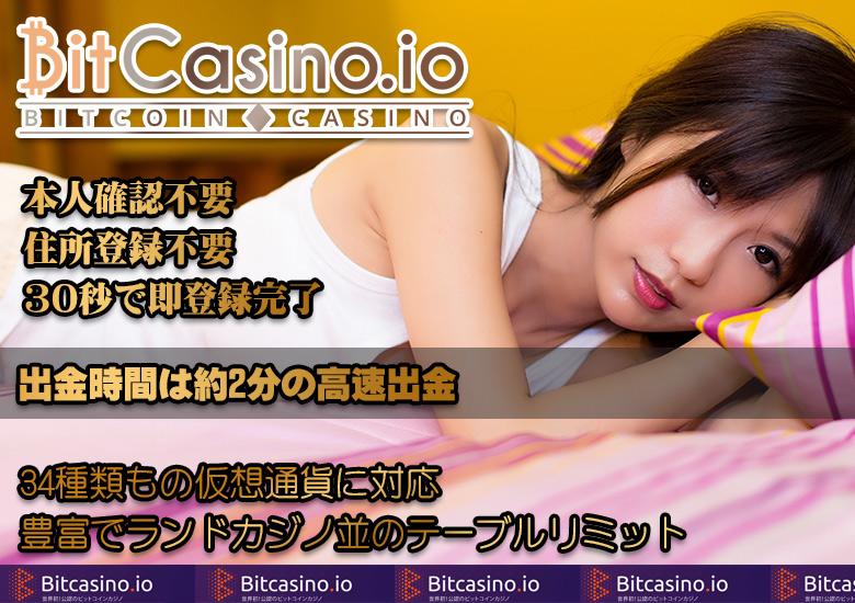 ビットカジノ 仮想通貨 ビットコイン