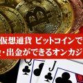 仮想通貨のビットコインで入金・出金ができるオンカジはこれだ!優良オンカジ5選