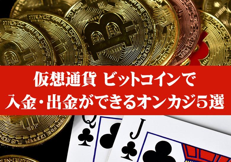 仮想通貨 ビットコイン オンカジ 入金出金